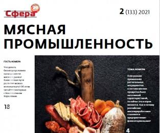 Вышел новый номер журнала «Мясная промышленность»: об альтернативном мясе и не только
