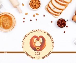 На выставке «Пекарь и кондитер» пройдут соревнования по хлебопечению