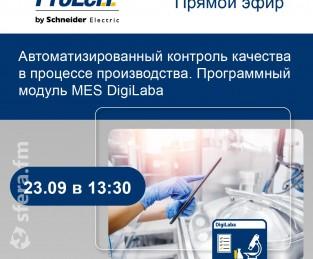 ProLeiT представляет модуль контроля качества на пищевом производстве DigiLaba