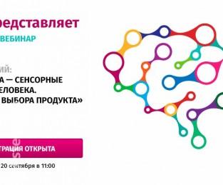 20 сентября стартует цикл лекций о мозге и механизме принятия решений при выборе продуктов