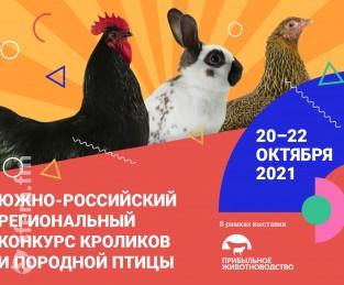Выставка «Прибыльное животноводство» пройдет 20-22 октября в Краснодаре