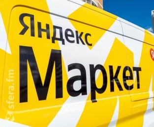 «Яндекс» начал выпускать продукты питания